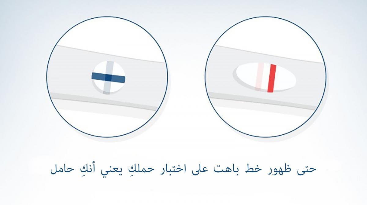 معنى الخط الباهت في اختبار الحمل Clearblue